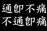 Chinese Saying On Pain